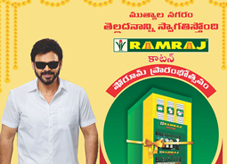 Hyderabad Amberpet Paper Ad
