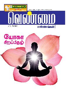 Venmai eBook June - 2016