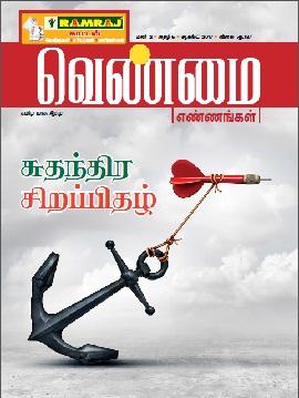 Venmai eBook August - 2017