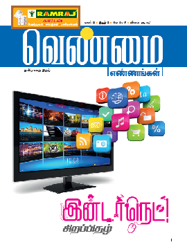 Venmai eMagazine May 2017 Tamil Edition