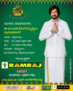 Ugadi Kannadam Wishes - 2016