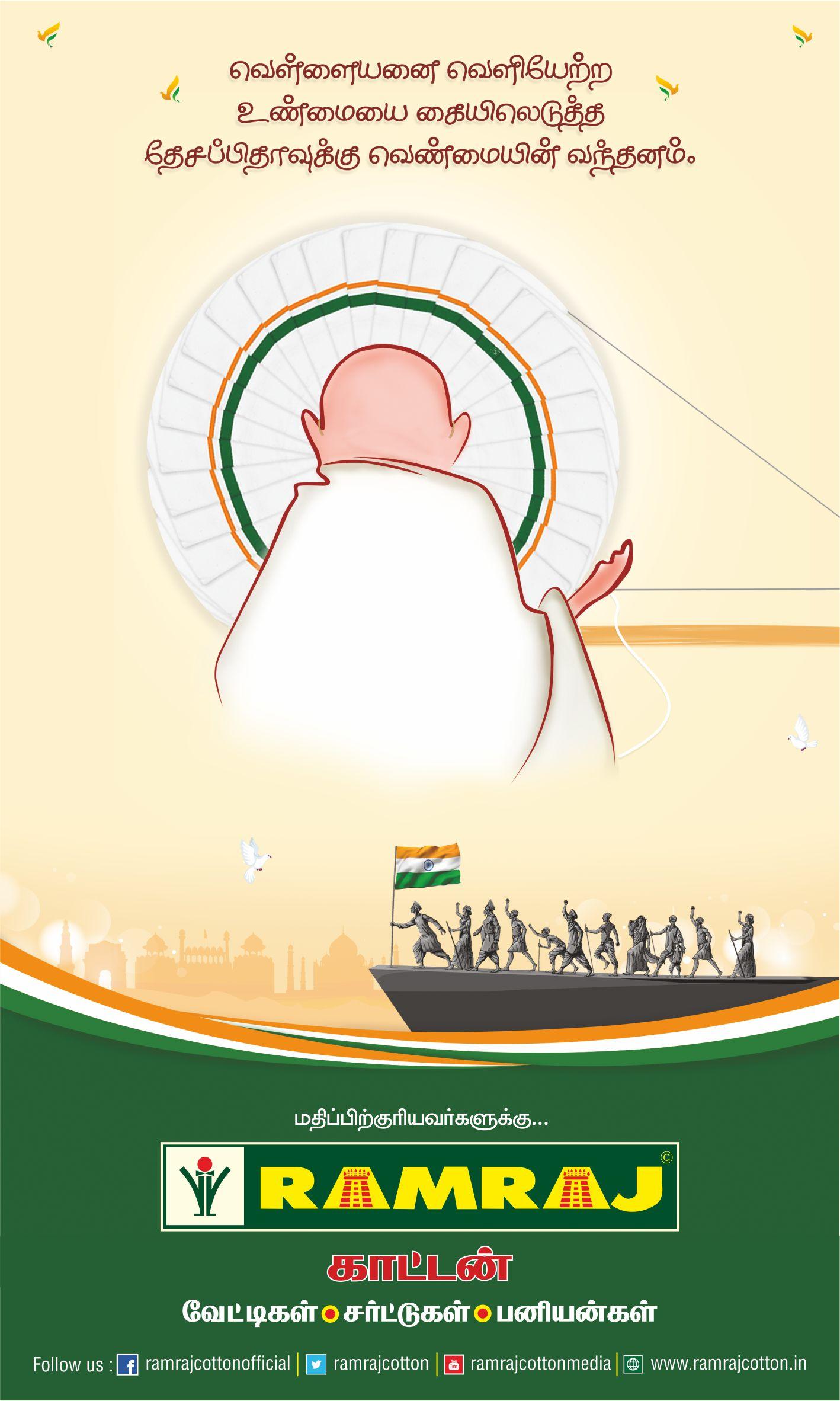 Gandhi Jayanti special ad