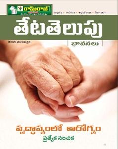 Venmai Telugu Oct 2018 PDF file