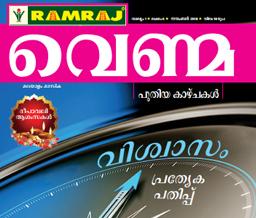 Venmai Malayalam Nov – 2018