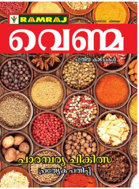 Venmai Malayalam December - 2018