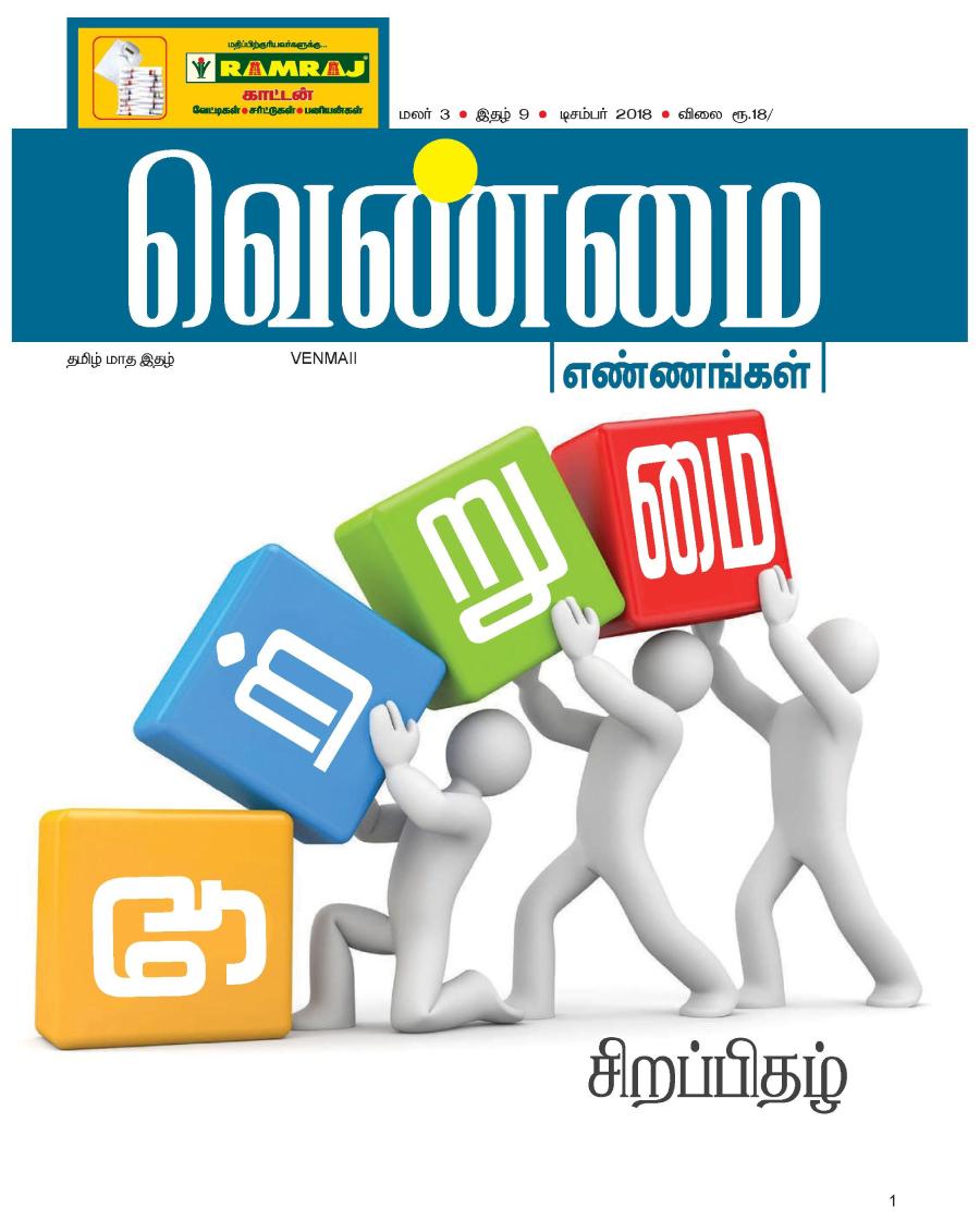 Venmai Tamil Edition December 2018