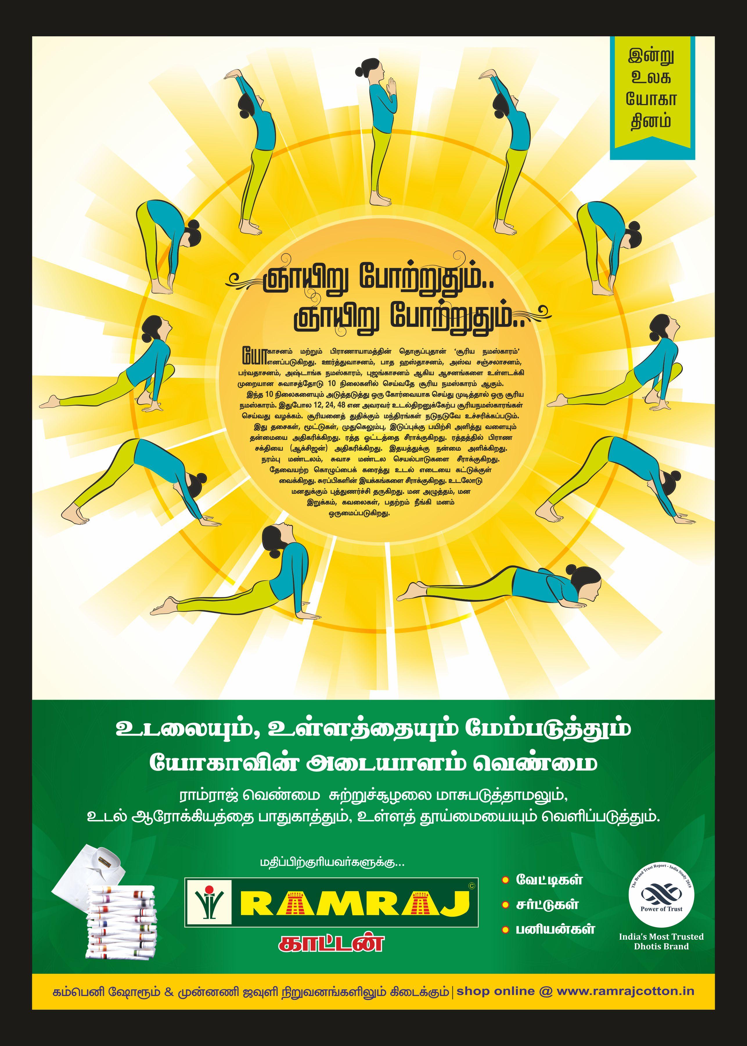 International Yoga Day - 2019