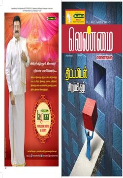 Venmai E-Book Edition Tamil - November 2019