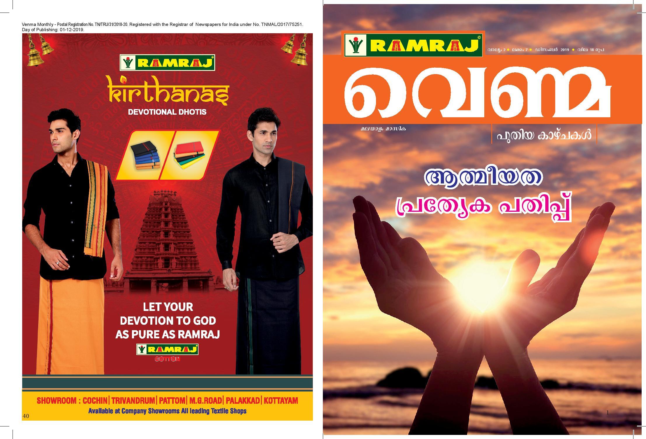 Venmai E-Book Edition Malayalam - December 2019