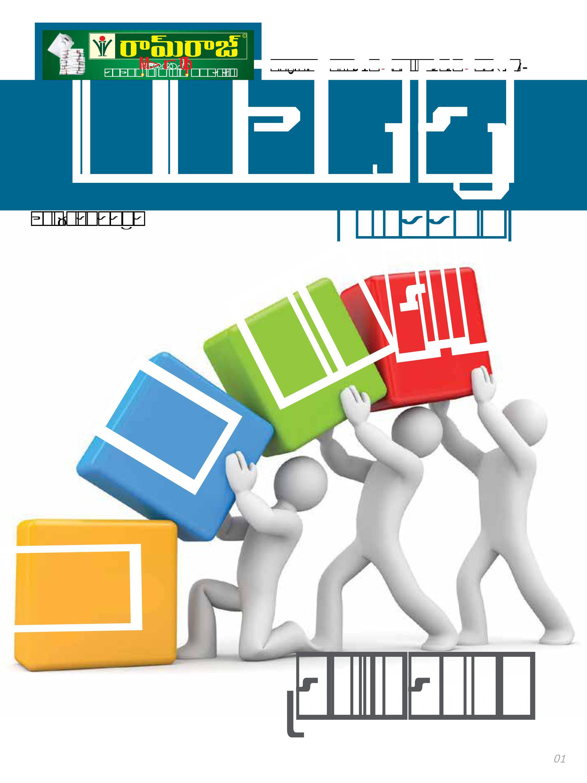 Venmai E-Book Edition Telugu - December 2020