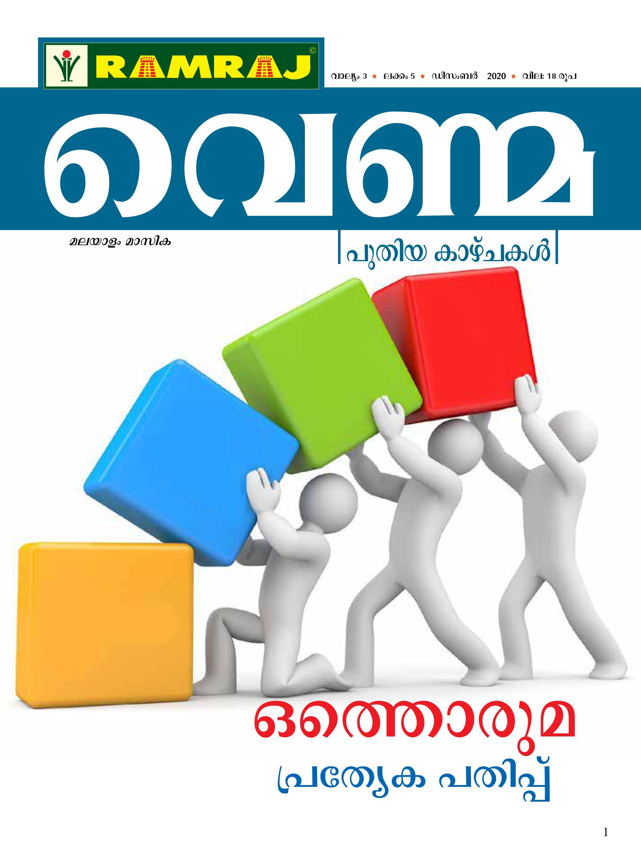 Venmai E-Book Edition Malayalam- December 2020