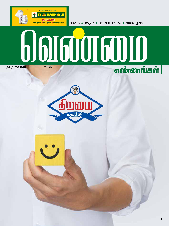 Venmai E-Book Edition Tamil - December 2020
