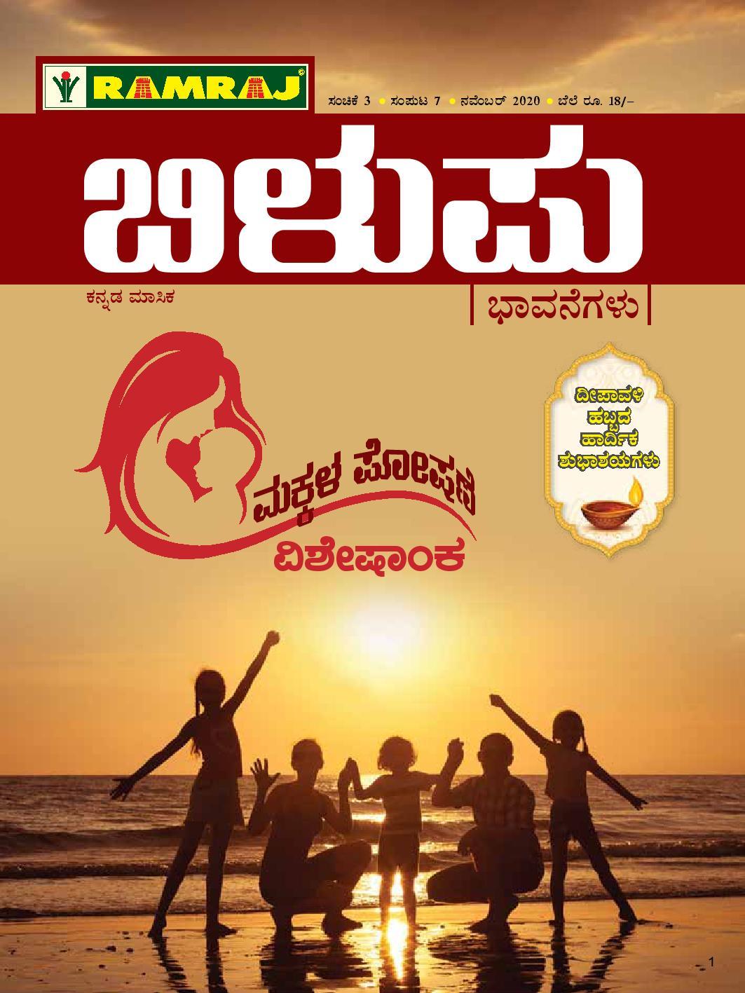 Venmai E-Book Edition Tamil - November 2020