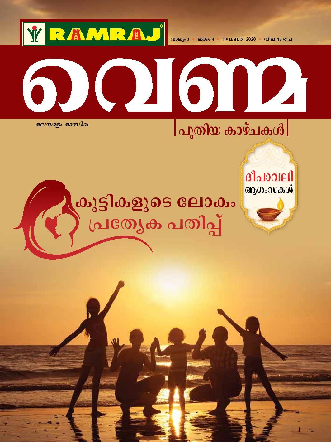 Venmai E-Book Edition Malayalam - November 2020
