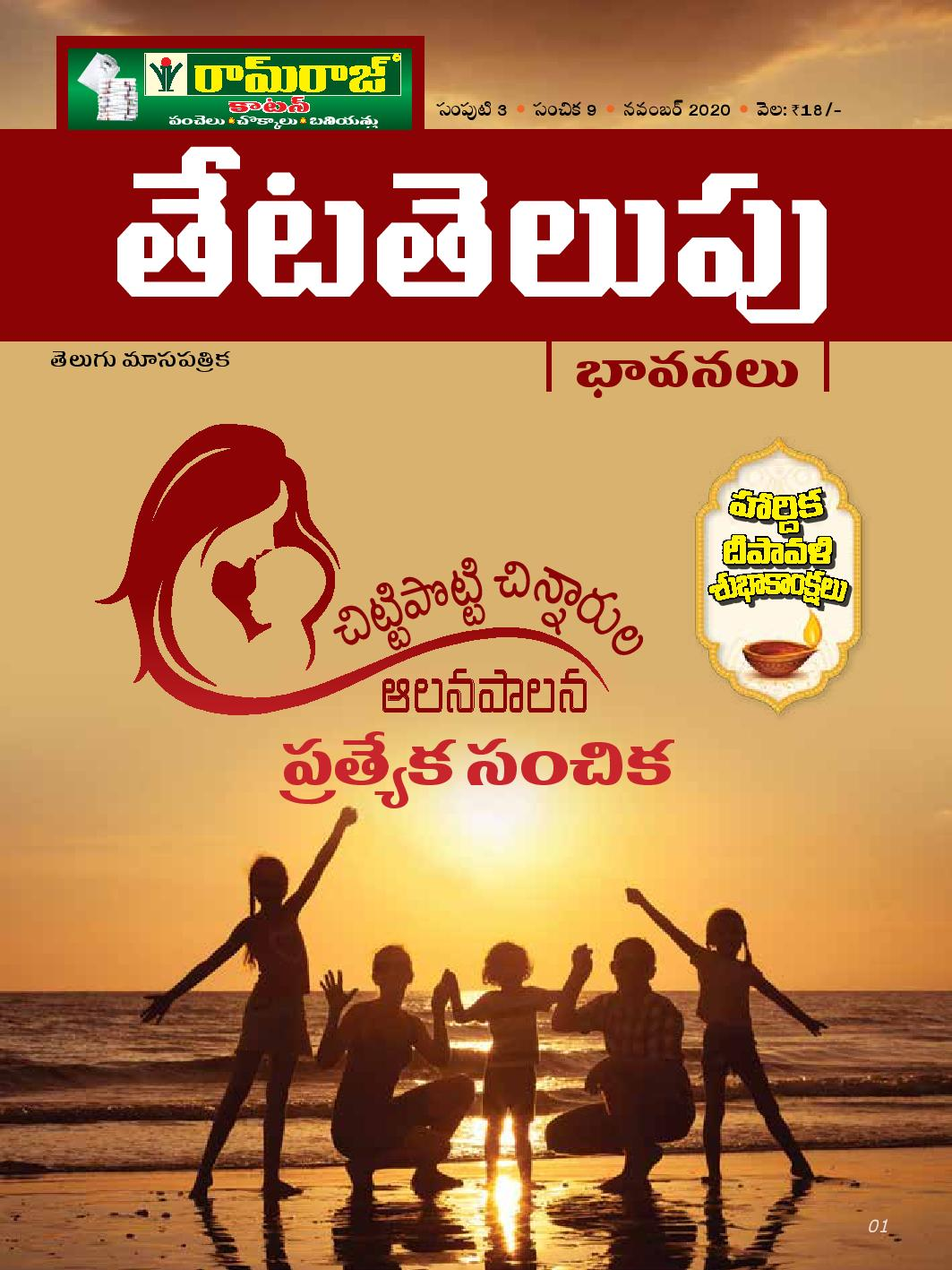 Venmai E-Book Edition Telugu - November 2020