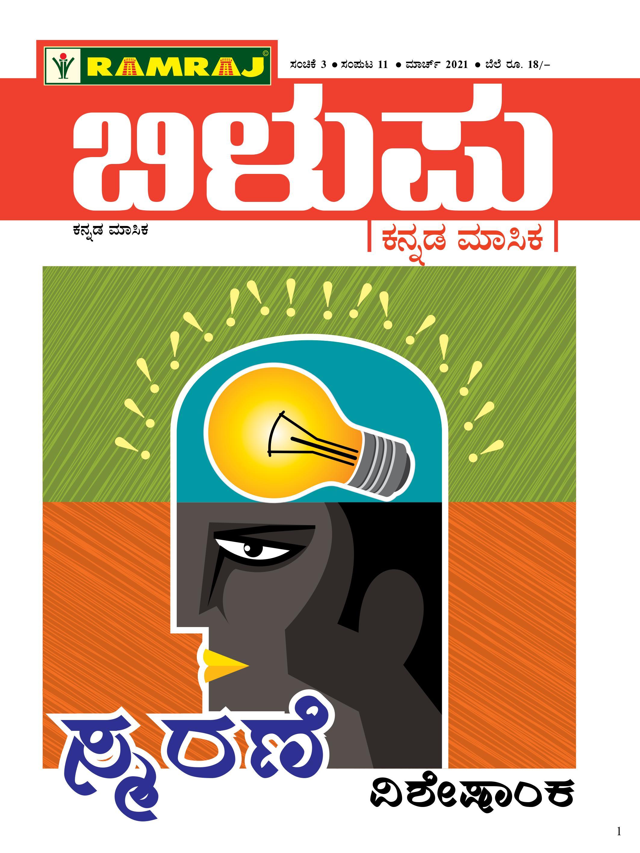 Venmai E-Book Edition Kannada - March 2021