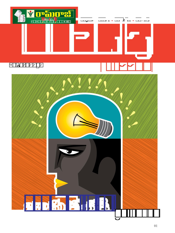 Venmai E-Book Edition Telugu - March 2021