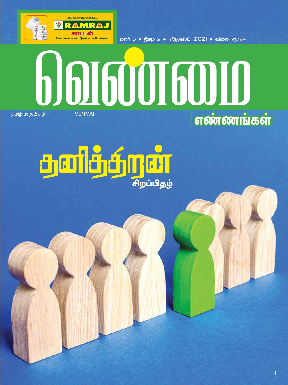 Venmai E-Book Edition Tamil - August 2021