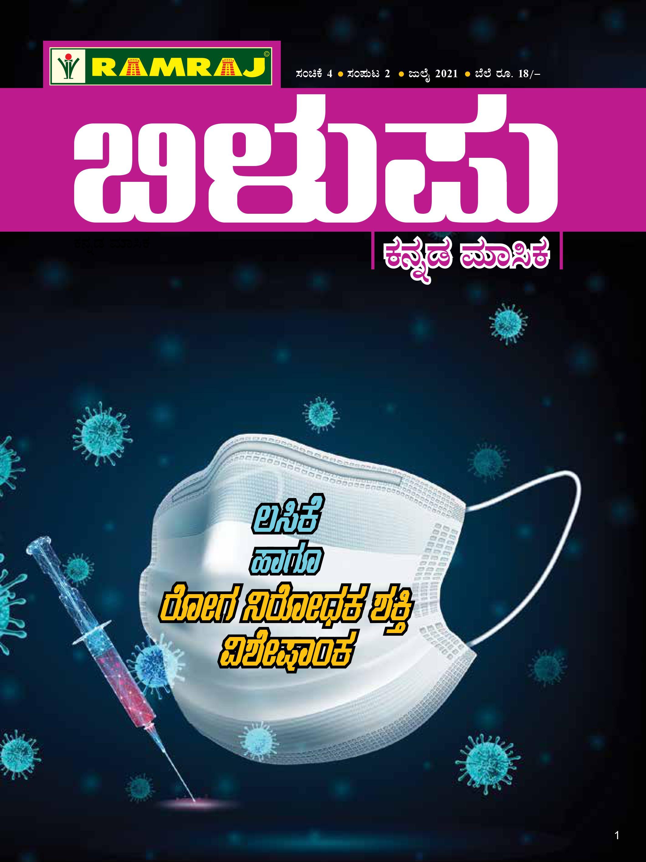 Venmai E-Book Edition Kannada - July 2021