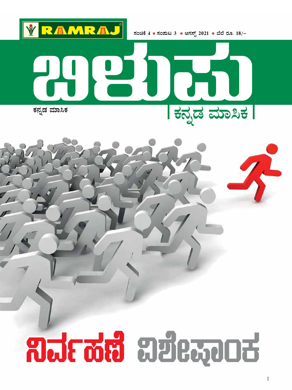 Venmai E-Book Edition Kannada - August 2021