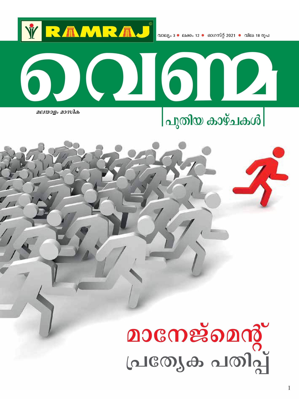 Venmai E-Book Edition Malayalam - August 2021