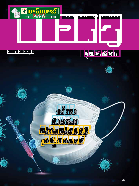 Venmai E-Book Edition Telugu - July 2021