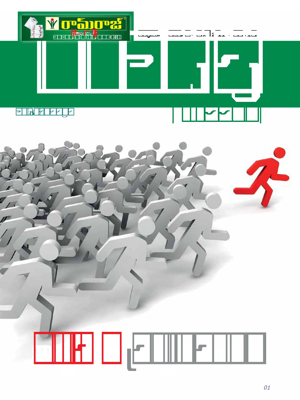 Venmai E-Book Edition Telugu - August 2021